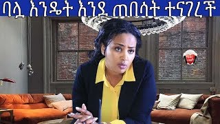 Video Helen Bedilu ሄለን በድሉ ባሏ እንዴት እንደ ጠበሳት ተናገረች Ethiopian movie and drama actress MP3, 3GP, MP4, WEBM, AVI, FLV Juni 2018