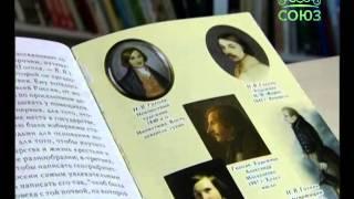 Книга «Николай Гоголь: Опыт духовной биографии»