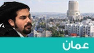 Street Jokes (3.6) -- Amman نكت شوارع - عمان