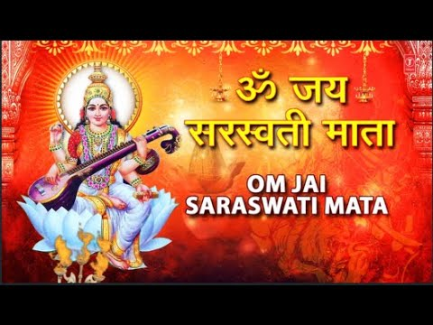 Video ॐ जय सरस्वती माता I Om Jai Saraswati Mata I ANURADHA PAUDWAL I Saraswati Aarti download in MP3, 3GP, MP4, WEBM, AVI, FLV January 2017