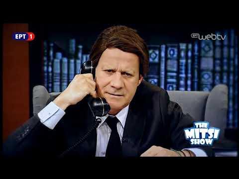 The Mitsi Show – 15 Μαΐου 2018 | ΕΡΤ