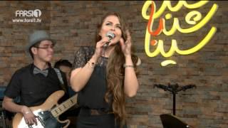 "Chandshanbeh – Sahar performing ""Too in Zamooneh"" / چندشنبه - اجرای قطعه"