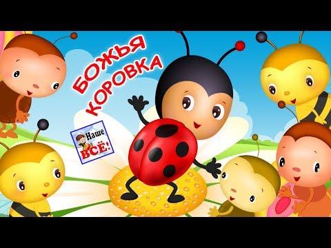 БОЖЬЯ КОРОВКА. Мульт-песенка видео для детей. Наше всё! (видео)