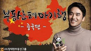[해외부동산] 부동산테마기행 중국편 (연길,훈춘,단둥)