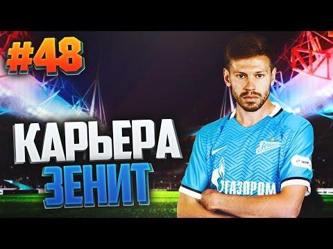 FIFA 17 Карьера за Зенит #48 - ПОЕЗДКА НА «Сантьяго Бернабеу»