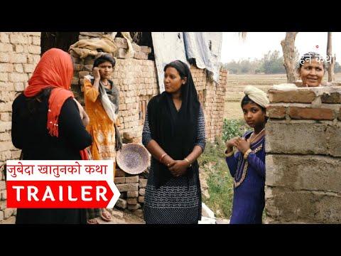 (ट्रेलर - जुबेदा खातूनको कथा । हेर्ने कथा । Trailer - Story of Zubaida Khatoon । Herne Katha - Duration: 59 seconds.)