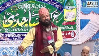 Video Naat Shareef By Qari Aqeel ur Rehman In 8th Urs e Sajidi Wa Faizan e Awliya Conference Part 8 MP3, 3GP, MP4, WEBM, AVI, FLV Juli 2018