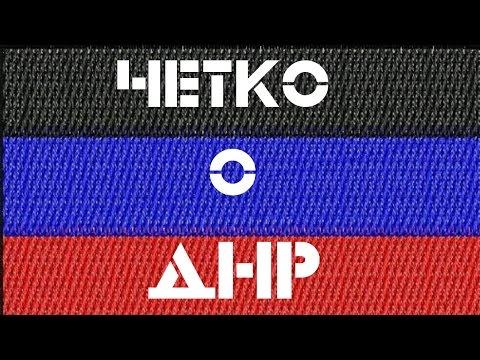 Ответы на вопросы 1 Четко о ДНР (видео)