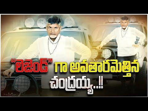 Legend Movie spoof – Chandra Babu Naidu