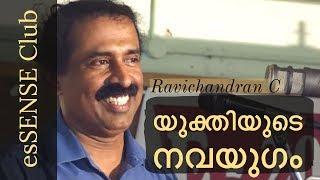 Video The New Age of Reason- Ravichandran C  at Public Library Hall, Guruvayoor, Thrissur on 3.9.17 MP3, 3GP, MP4, WEBM, AVI, FLV Juni 2018