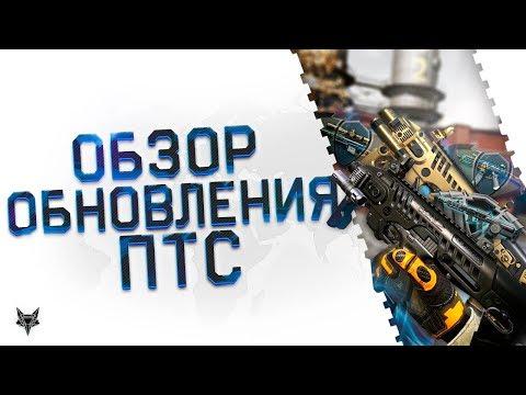 Обновление Warface ПТС!Micro Roni CAA, Новая Сайга за варбаксы,новые скины и Фабрика 2.0 Варфейс!