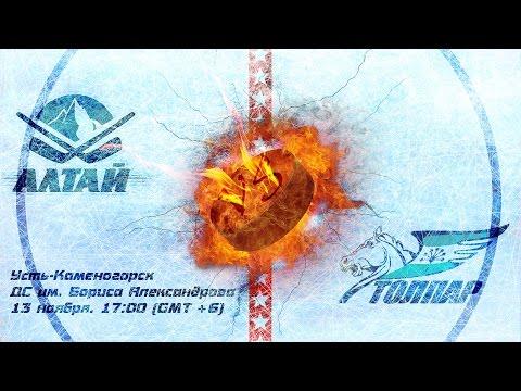 Алтай - Толпар 13.11.2016 (видео)