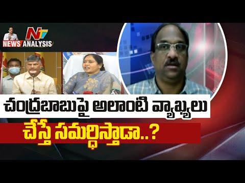 చంద్రబాబుపై అలాంటి వ్యాఖ్యలు చేస్తే సమర్ధిస్తాడా..? l Prof K Nageshwar Analysis l NTV