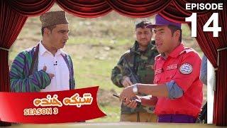 Shabake Khanda - S3 - Episode 14