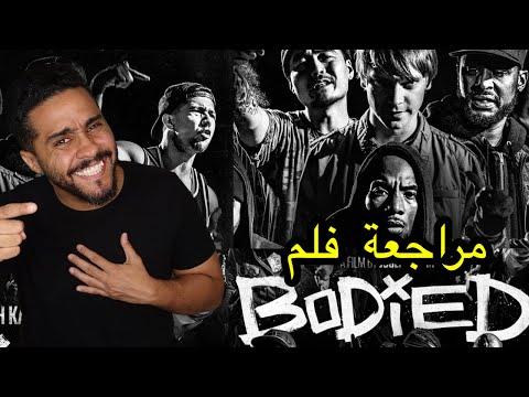 مراجعة فلم Bodied
