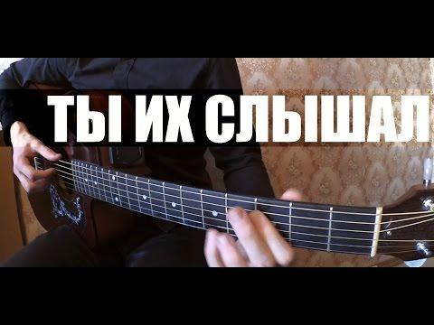 10 МЕЛОДИЙ которые ты где-то СЛЫШАЛ на гитаре