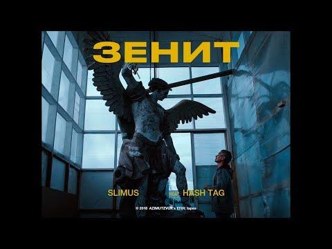 SLIMUS (Slim) (feat. HASH TAG) - Зенит