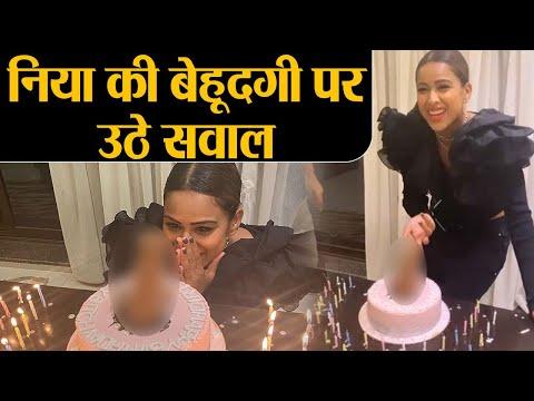 Nia Sharma के 30th Birthday celebration पर बेहूदगी देख भड़की जनता क्या बोली