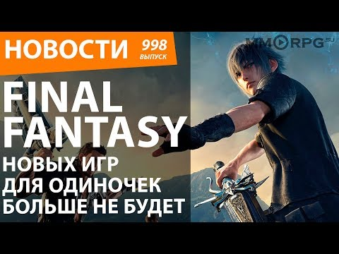 Final Fantasy. Новых игр для одиночек больше не будет. Новости