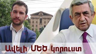 Ավելի մեծ կորուստ Հայաստանի համար
