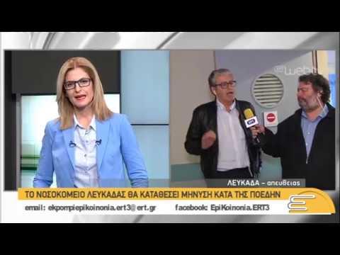 Με μήνυση απαντά η διοίκηση του νοσοκομείου Λευκάδας στην Π.Ο.Ε.ΔΗ.Ν | 15/05/2019 | ΕΡΤ