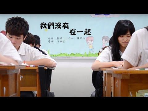 劉若英-我們沒有在一起 學生自製MV