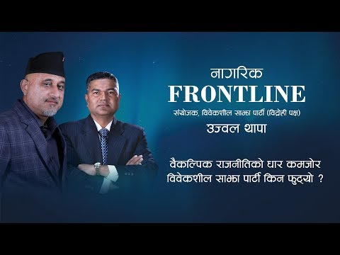 (Nagarik Frontline with Ujjwal Thapa | विवेकशील साझा पार्टी १६ महिनामै किन टुक्रियो? - Duration: 1 hour, 15 minutes.)