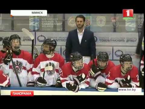 Юниорский чемпионат мира по хоккею 2016 в Минске! Панорама (видео)