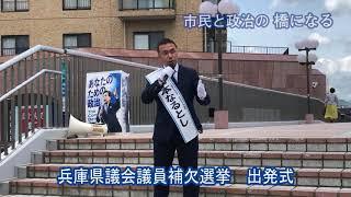 #3 兵庫県議会議員補欠選挙(宝塚市選挙区)告示日~橋本なるとし出発式~