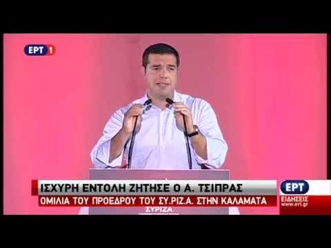 Απόσπασμα από την ομιλία του Αλέξη Τσίπρα στην Καλαμάτα