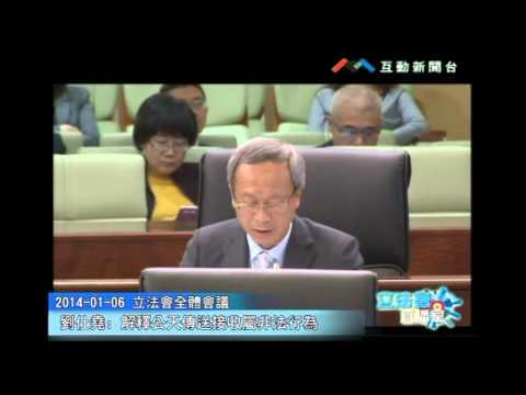 劉仕堯20140106解釋公天傳送接收 ...