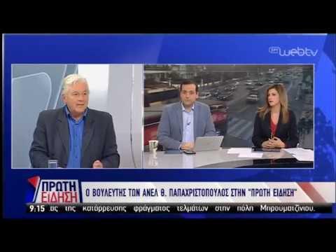 Ο Θ. Παπαχριστόπουλος στην ΕΡΤ: Τιμή μου εάν είμαι υποψήφιος με τον ΣΥΡΙΖΑ | 28/01/19 | ΕΡΤ