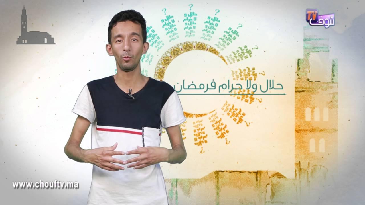 حلال و لا حرام: واش يجوز للمرأة الحائض الذهاب إلى المصلى؟ | حلال و لا حرام فرمضان