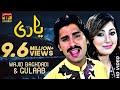 Wajid Ali Baghdadi And Gulaab    Yaari    Latest Song 2018    Latest Punjabi And Saraiki