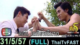Seen 5 Korn Kar Tha Artam 31 May 2014 - Thai Drama