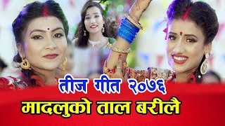 Madaluko Tala Barilai - Mahendra Bhandari & Amrita Baral