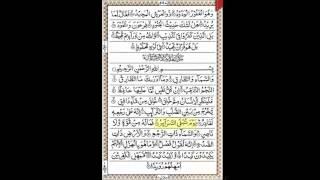 86. Surah Al-Tariq {Sudais} [15 Line - Quran Line for Line] [Full HD Please watch in FULL HD (1080p HD) to read the Quran.1080p]