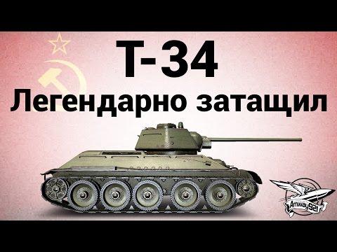 Т-34 - Легендарно затащил - Гайд (видео)