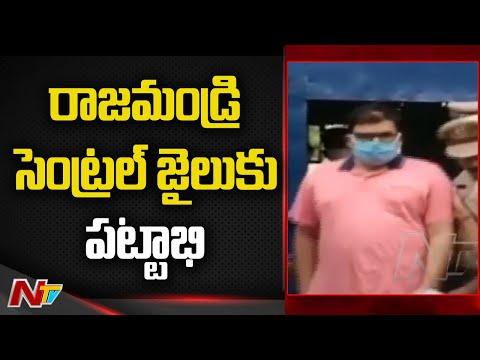 మచిలీపట్నం జైలు నుంచి రాజమండ్రి సెంట్రల్ జైలుకు పట్టాభి తరలింపు l NTV