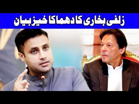 Zulfi Bukhari's Big Statement | 18 December 2018 | Dunya News