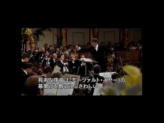 ウィーン・フィル New Year's Concert 2006 - 歌劇 「フィガロの結婚」序曲