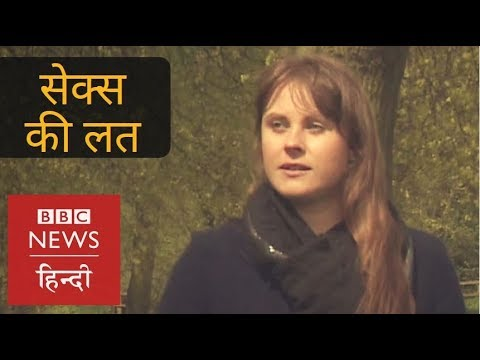 Is Sex Addiction? 'Five times Intercourse in a day wasn't enough for Me' (BBC Hindi)