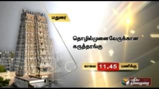 The Days Events Across Tamil Nadu (31/03/2015)