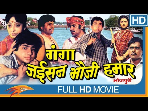 Ganga Jaisan Bhauji Hmar Full Movie || Sujit Kumar, Jyothi Patel || Eagle Bhojpuri Movies