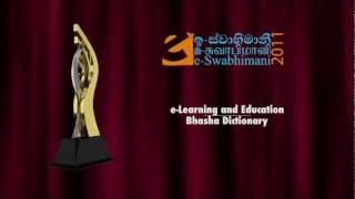 Bhasha Sinhala Dictionary YouTube video