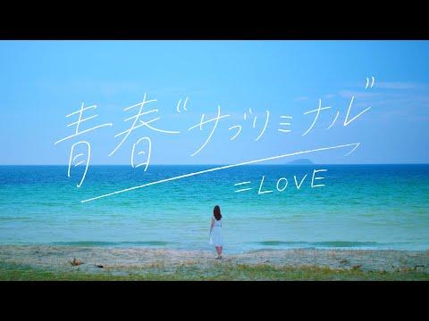 """=LOVE(イコールラブ) /  青春""""サブリミナル""""【MV full】"""