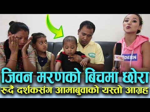 (२ वर्षको बच्चा जिवन मरणको बिचमा-आमाबुवाको यस्तो रुवांबासी| Ranik Pariyar | Wow Nepal - Duration: 13 minutes.)