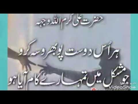 Quotes on friendship - Dosti Quotes Dosti ki iqwal zarey Friendship urdu shayri
