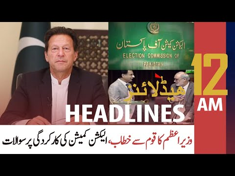 ARY NEWS HEADLINES | 12 AM | 5th MARCH 2021