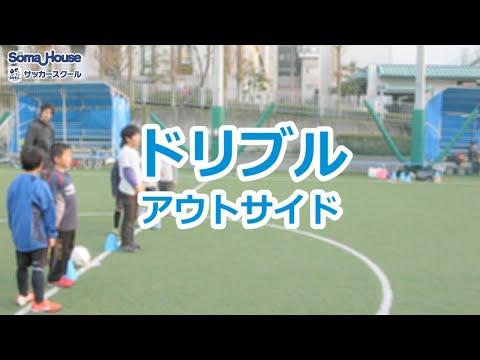 【サッカー基礎】35ドリブル アウトサイド 解説あり